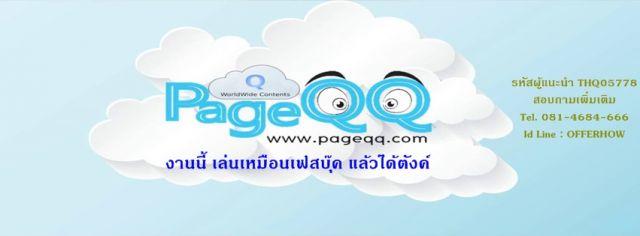 Pageqq