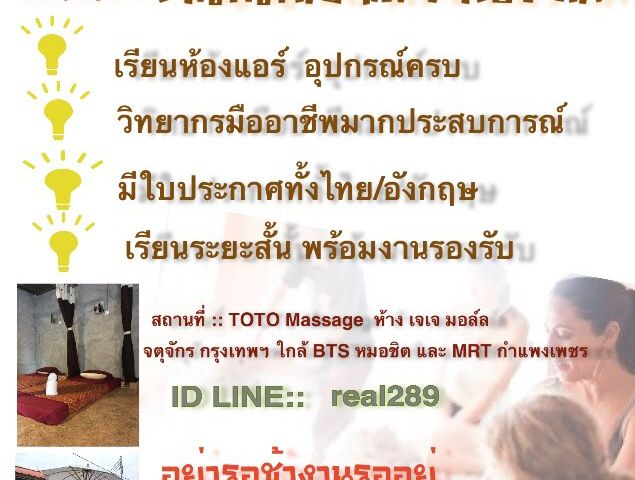 เปิดรับสมัครผู้สนใจเรียนนวดแผนไทยโดยวิทยากรมืออาชีพ