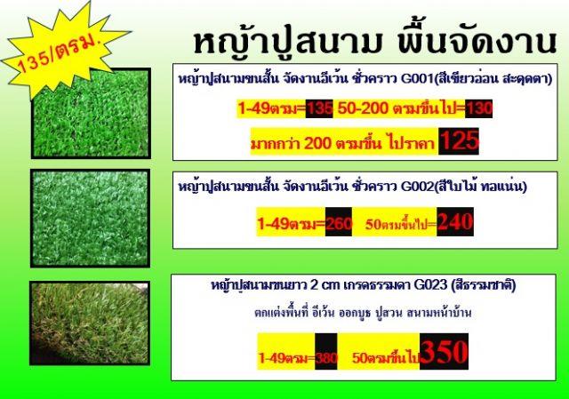 หญ้าเทียมราคาถูกมากมากมาก