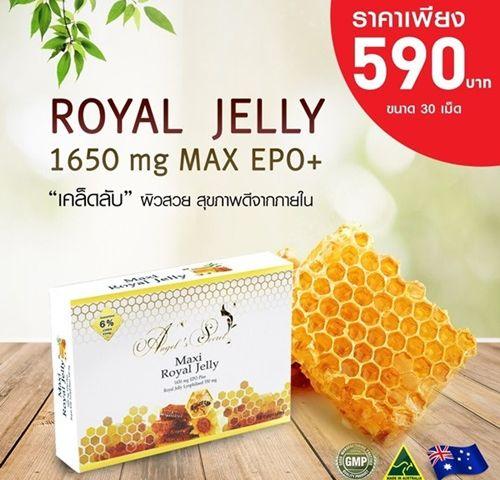 แบ่งขายนมผึ้งแองเจิลกล่องเล็กขนาก30เม็ด