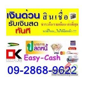 เงินนอกระบบด่วนโทร092-868-9622พี่หนิง