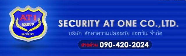 บริการรักษาความปลอดภัย