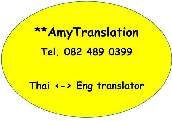 รับแปล