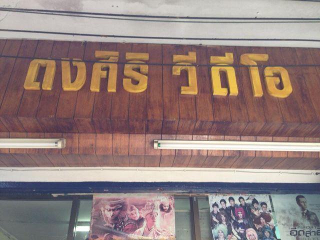 ประกาศเซ้งร้านเช่า