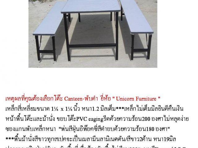 โต๊ะแคนทีน
