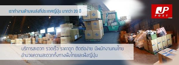 ขนส่งสินค้าจากญี่ปุ่นมาไทยพร้อมเคลียร์ภาษี