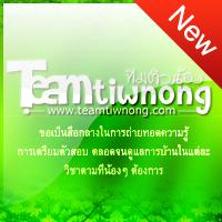 Teamtiwnong