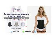 โปรโมชั่น Sport Latex Waist Training Corset