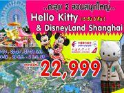 Hello KittyDisneyland Shanghai 5D3N