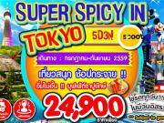 SUPER SPICY IN TOKYO 5D3N