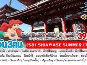 SHIAWASE SUMMER TOKYO 6D3N