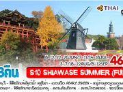 SHIAWASE SUMMER FUKUOKA 5D3N