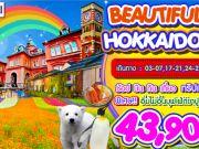 BEAUTIFUL IN HOKKAIDO 5D3N
