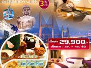 EXCLUSIVE HONGKONG 3D2N