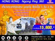 HONG KONG Ngong Ping 3D2N
