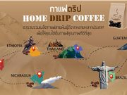 Home Drip Coffee กาแฟดริป กาแฟคั่วบด100 รับตัวแทนจำหน่าย