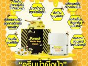 Be Secret ครีมน้ำผึ้งป่าและมาส์กลูกผึ้ง ศาสตร์แห่งการฟื้นฟูบำรุงผิวที่ดีที่สุด