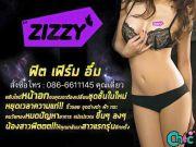 ซิสซี่ Zizzy ฟิต เฟิร์ม อึ๋ม ดูแลจุดซ่อนเร้น ลดริ้วรอย หน้าอกยกขึ้นทรง กระชับ ปรับสภาพร่างกายของคุณใ