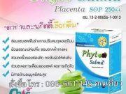 ไฟโตแซลมุ พลาเซนต้า PhytoSalmu Placenta คอลลาเจนผสมรกปลาแซลมอน สเต็มเซลล์องุ่นแดง สเต็มเซลล์แอปเปิ้ล