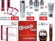 Shock priceโปรโมชั่นสุดคุ้มจาก Shop1781 ความงามแบบครบสูตรส่งฟรี ผ่อน 0 ช้อปเลยทันที