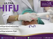 ultra HIFU ไม่จำกัดshot โปรโมชั่น เเก้ปัญหา แนวคิ้วตก หน้าไม่ได้สัดส่วน กรอบหน้าไม่ชัดเจน โดยไม่เจ็บ
