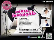 KK Studioบริการเช่าสตูดิโอถ่ายภาพ ราคาพิเศษ