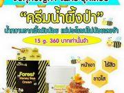 ขายครีมน้ำผึ้งป่า Forest Honey Bee Cream ราคาถูก ของแท้ 100