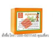 สบู่แครอท Carrot Soap หน้าใส เนียน รักษาสิว สกัดจากธรรมชาติ ปลอดภัย 100 เปอร์เซ็นต์ 1 ก้อน 80 กรัม ส