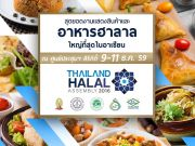 Thailand Halal Assembly 2016