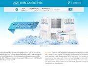 เครื่องทำน้ำแข็งนิวตั้น ให้คำปรึกษา ออกแบบ ผลิตและติดตั้ง พร้อมบริการหลังการขาย โดยทีมงานช่างและวิศว