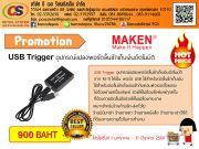 MAKEN USB Trigger อุปกรณ์แปลงพอร์ตลิ้นชักเก็บเงินอัตโนมัติจาก RJ-11 ให้เป็น พอร์ต USB รุ่น DT-100U