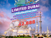LIMITED DUBAI 5 DAYS