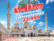 VISIT DUBAI 5 DAYS