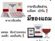 Pancea Plus ทางเลือกของคนรักสุขภาพ