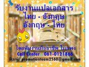 รับงานแปลเอกสาร ภาษาอังกฤษและไทย โดยทีมงานมืออาชีพ ราคาไม่แพง 90บาท
