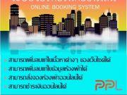 ระบบจองห้องพักออนไลน์ โดย ThaiWebExpert