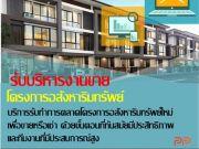 รับบริหารงานขาย โครงการอสังหาริมทรัพย์ โดย ThaiAssetExpert