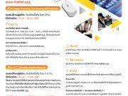 เปิดรับสมัครแข่งขันโทรคมนาคมและ ICT เทิดพระเกียรติ ครั้งที่ 10 ประจำปี 2560