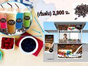 ขายแฟรนไชส์กาแฟ ลงทุนต่ำ แฟรนไชส์กาแฟ เปิดร้านเล็กๆ จ่าย 2900 บาท