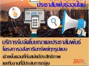 รับทำโฆษณาประชาสัมพันธ์ออนไลน์ โดย ThaiAssetExpert