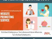 บริการรับโปรโมทเว็บไซต์ครบวงจร WEBSITE PROMOTING SERVICE โดย ThaiWebExpert
