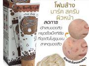มาร์คกาแฟ Creamy Mask Coffee หน้าใสได้ใน 5นาที