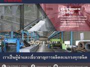 ผู้นำและผู้เชี่ยวชาญการผลิตตะแกรงทุกชนิดโดย บริษัท ไท้เซิ่งซิ่น เมทัล อินดัสเตรียล ประเทศไทย จำกัด