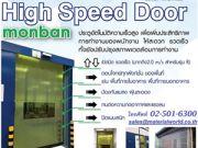High Speed Door ประตูอัตโนมัติเปิดปิดความเร็วสูง