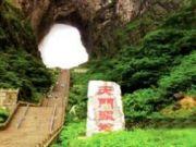 ทัวร์จีน ครบสูตร จางเจียเจี้ย ฟ่งหวง สะพานแก้ว 6 วัน 5 คืน