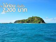 วันเดียวเที่ยว 4 เกาะจองวันนี้พิเศษฟรี พร็อพถ่ายรูป ชุดนางเงือกสุดเก๋