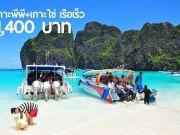 ทัวร์เกาะพีพีเกาะไข่ สุดพรีเมี่ยม โดยเรือ Speed Boat