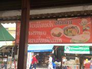 เซ้งร้านอาหารไทยอีสานก๋วยเตี๋ยวไก่มะระ