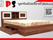 เตียงไม้มีลิ้นชัก ขนาด5ฟุต สีวิลนัทขาว