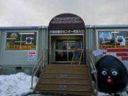 ทัวร์ญี่ปุ่น EASY FUNNY SNOW IN TOKYO 5 วัน 4 คืน